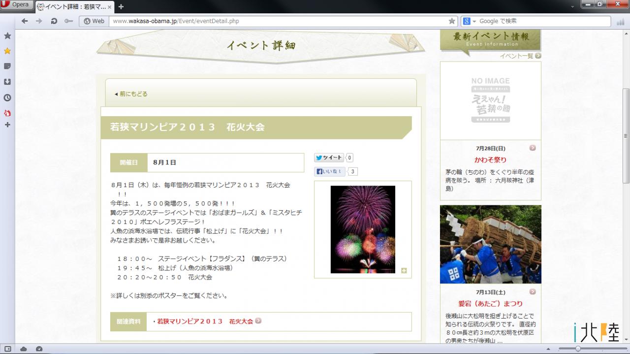若狭マリンピア2013花火大会