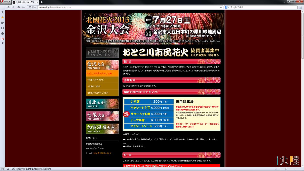 北國花火2013金沢大会