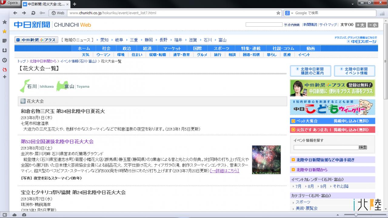 宝立七夕キリコ祭「第34回北陸中日花火大会」