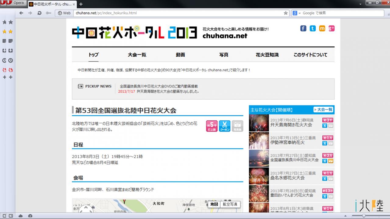 第53回全国選抜北陸中日花火大会