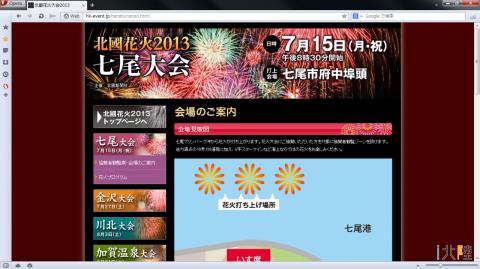 北國花火2013七尾大会