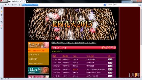 北國花火2013穴水大会