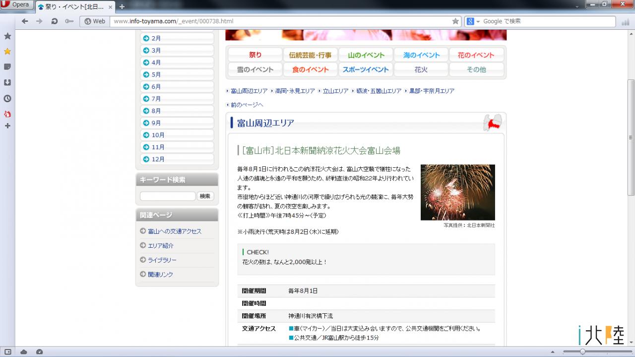 第67回北日本新聞納涼花火