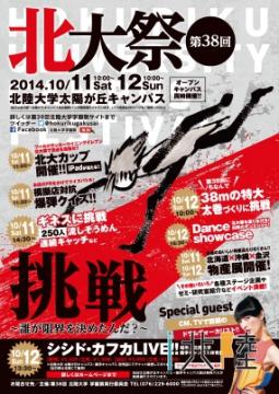 2014_postar