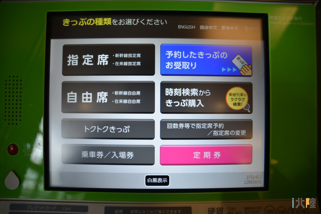 北陸新幹線 ネット予約したチケットを駅で発券してみた【購入 ...