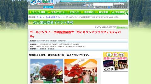 noto_kirishima