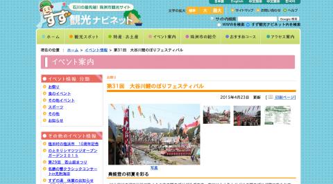 ootanigawa_koinobori
