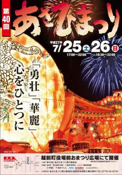asahimatsuri1