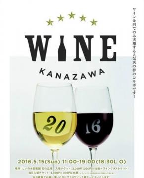 winekanazawa20160515
